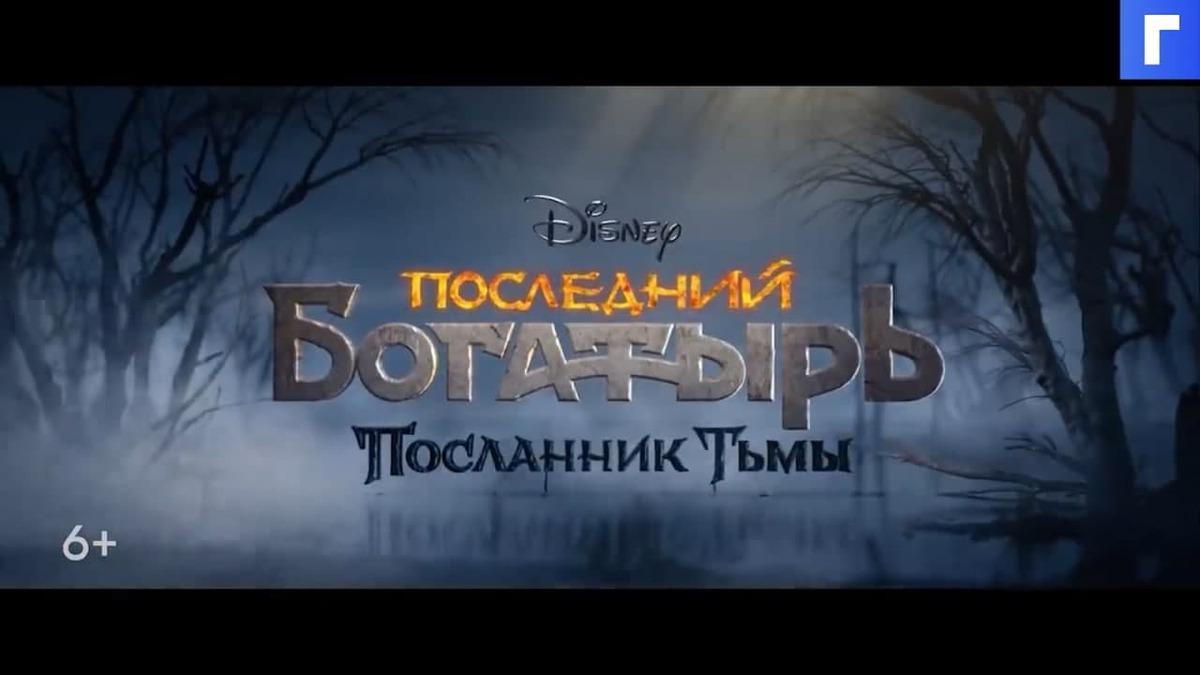 В Сети представлен трейлер фильма «Последний богатырь: Посланник Тьмы»