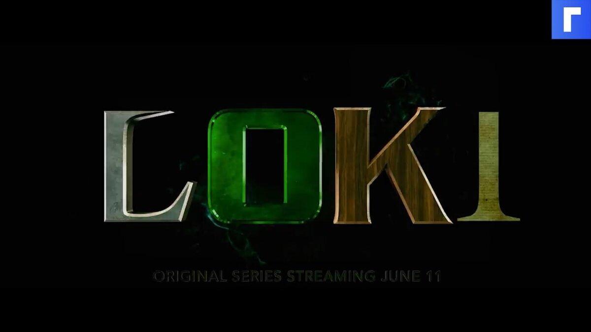 Marvel показала новые промо сериала «Локи»