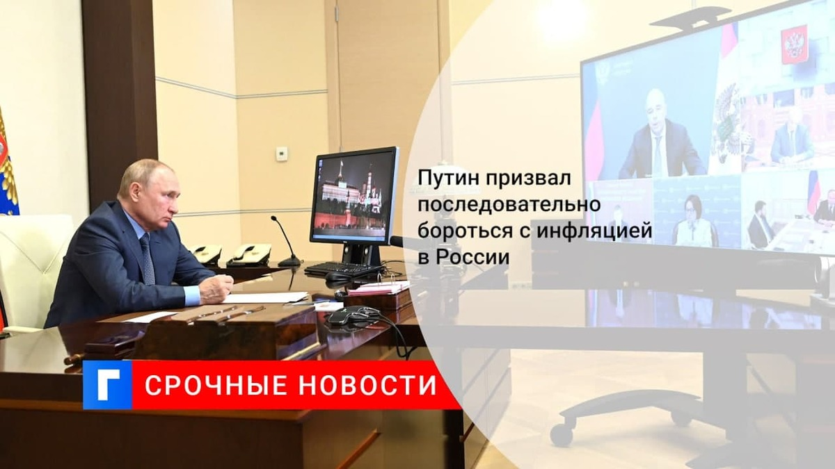 Президент Путин: восстановление мировой экономики связано с инфляционными рисками