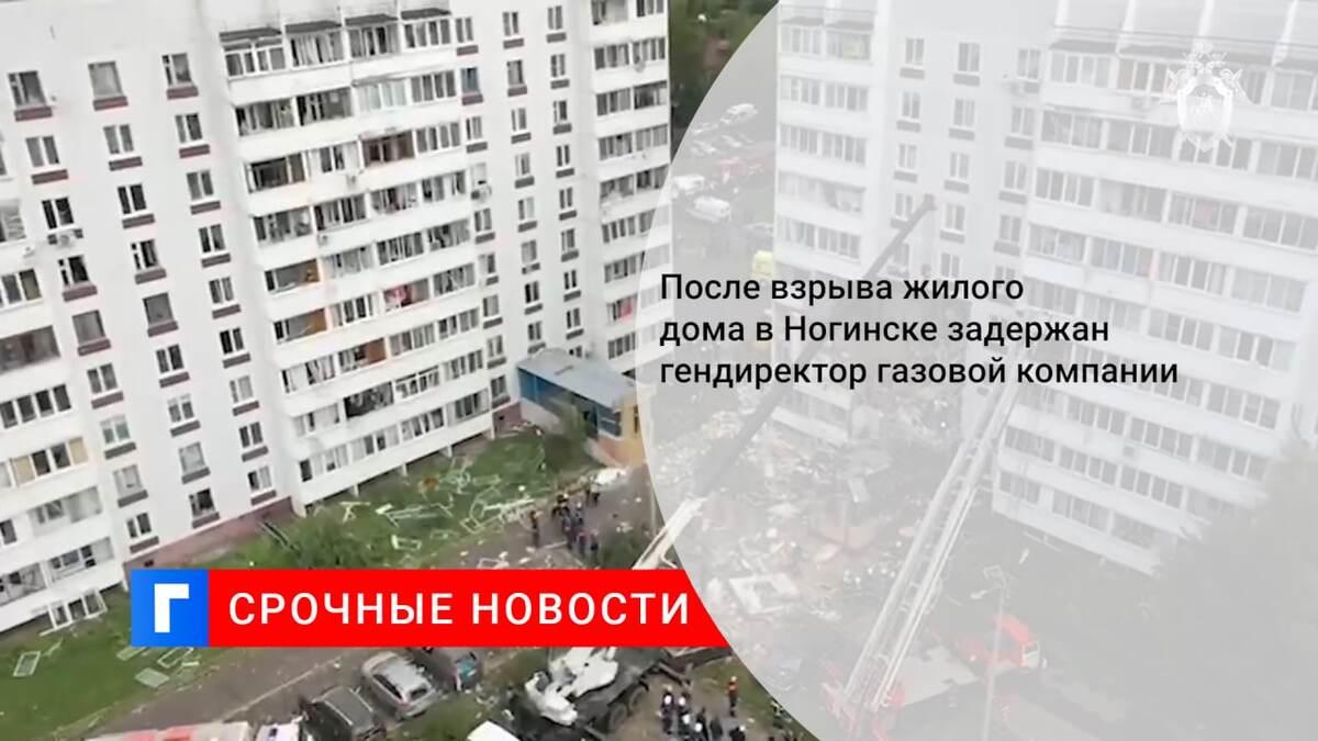 После взрыва жилого дома в Ногинске задержан гендиректор газовой компании