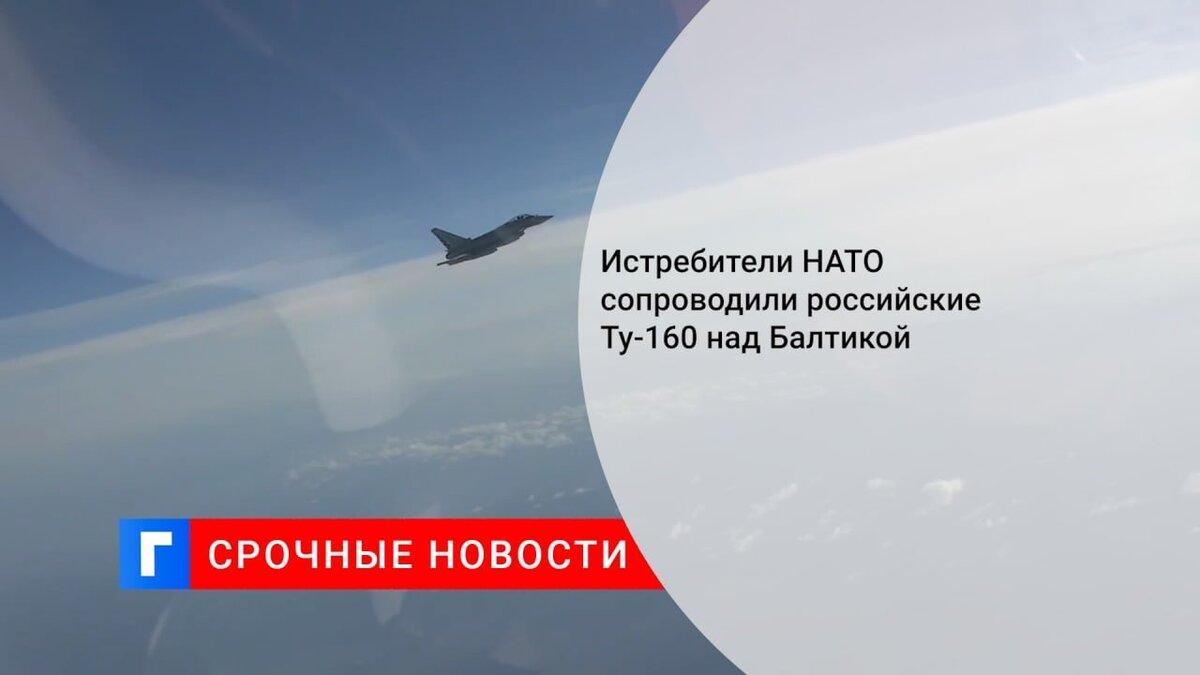 Истребители НАТО сопроводили российские Ту-160 над Балтикой