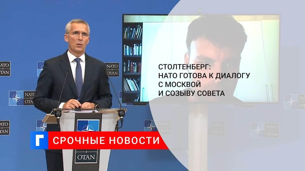 Столтенберг: НАТО готова к диалогу с Москвой и созыву Совета