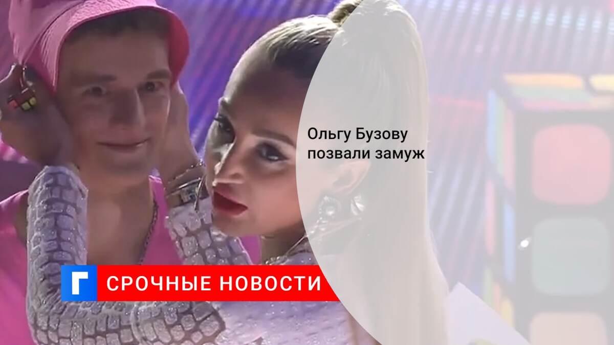 Ольгу Бузову позвали замуж