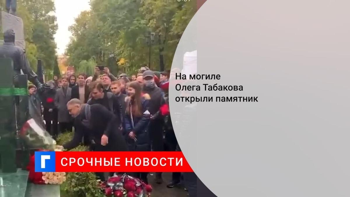 На Новодевичьем кладбище Москвы установили памятник Олегу Табакову