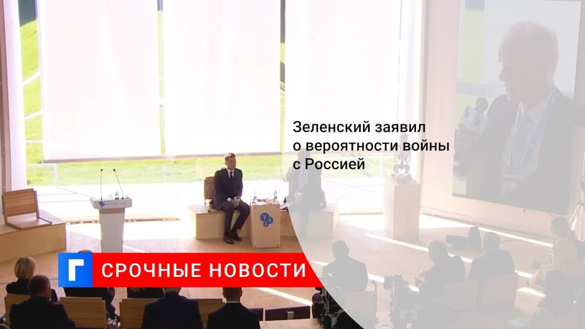 Зеленский заявил о вероятности войны с Россией