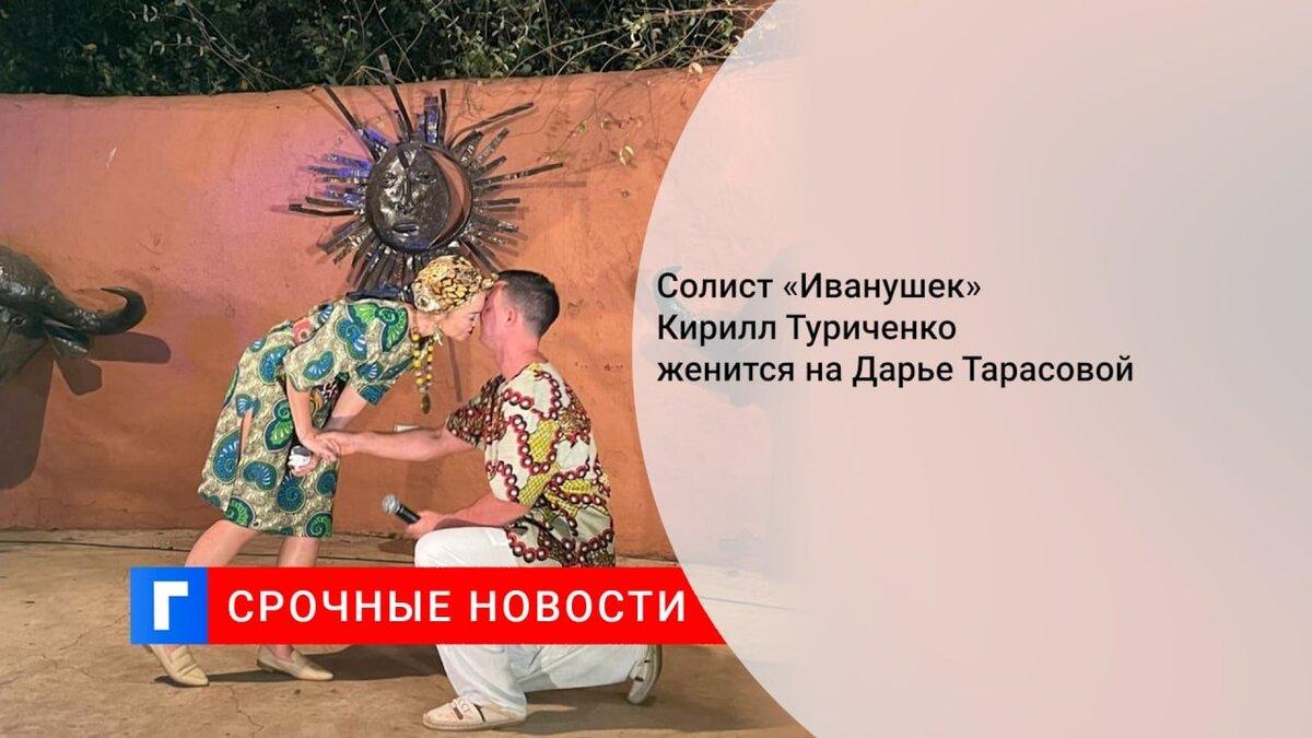 Солист «Иванушек» Кирилл Туриченко женится на Дарье Тарасовой