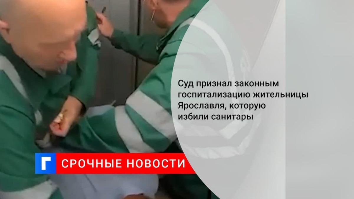 Суд признал законной госпитализацию жительницы Ярославля, избитой санитарами психбольницы
