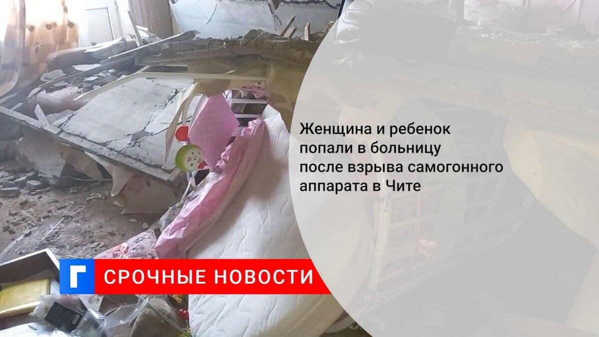 Женщина и ребенок попали в больницу после взрыва самогонного аппарата в Чите