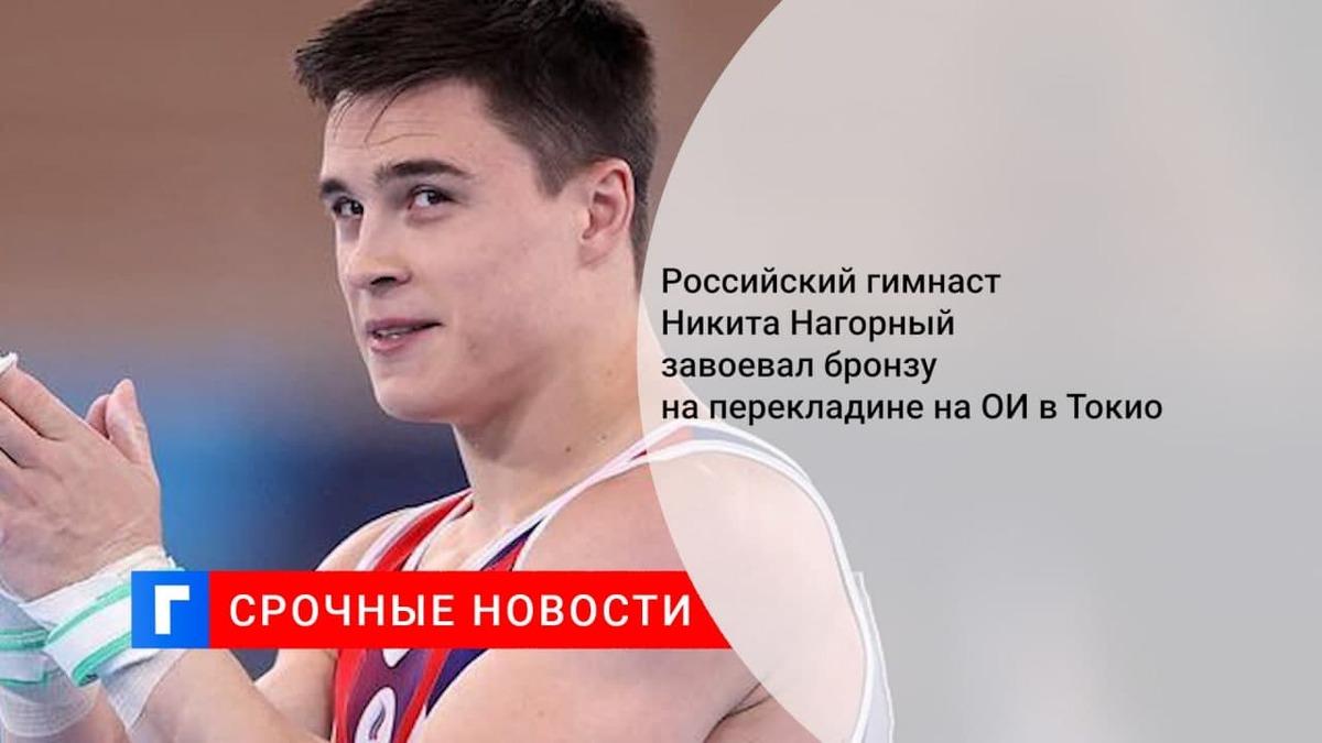 Российский гимнаст Никита Нагорный завоевал бронзу на перекладине на ОИ в Токио