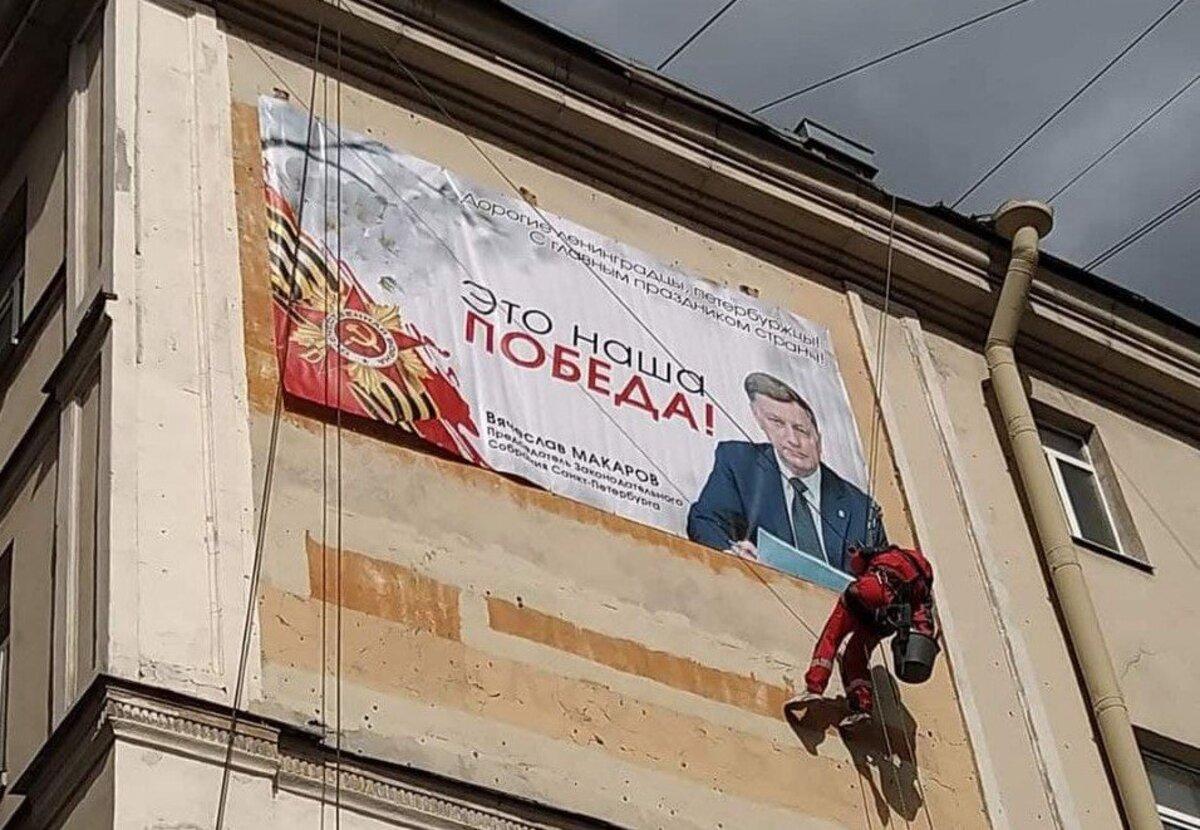 Спикер ЗакСа Макаров использует День Победы в своей предвыборной кампании