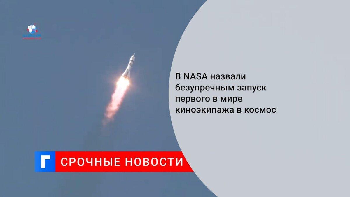 В NASA назвали безупречным запуск первого в мире киноэкипажа в космос