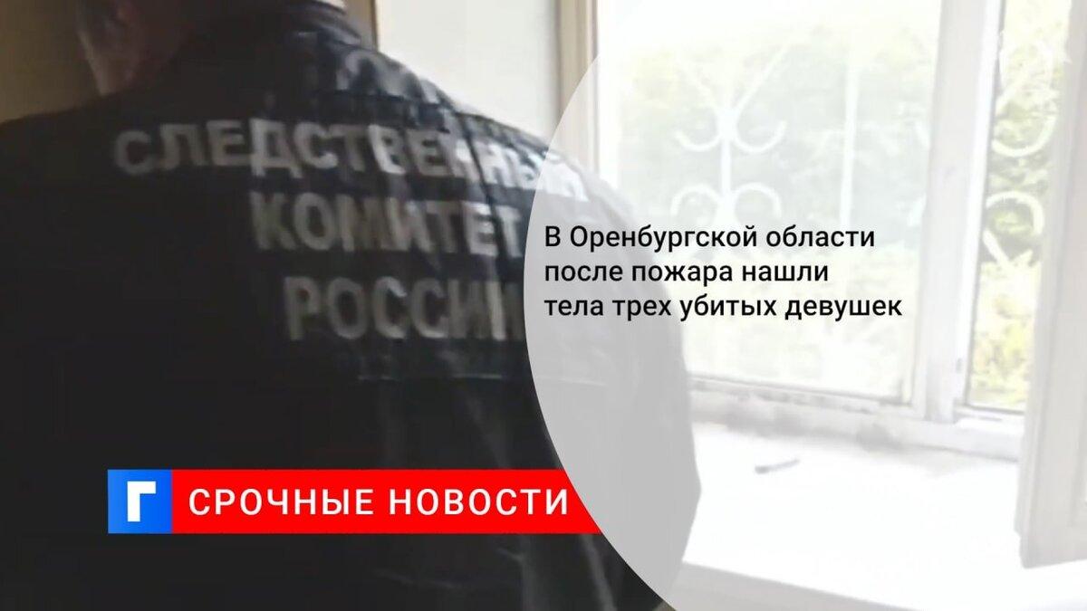 В Оренбургской области после пожара нашли тела трех убитых девушек