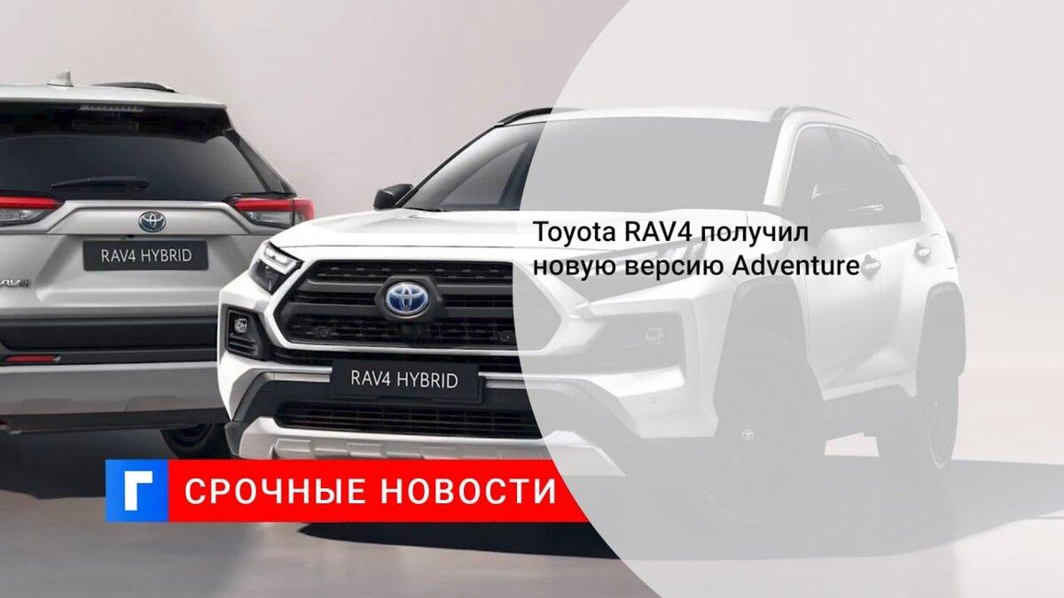 Toyota RAV4 получил новую версию Adventure