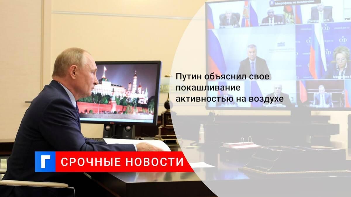 Путин объяснил свое покашливание активностью на воздухе