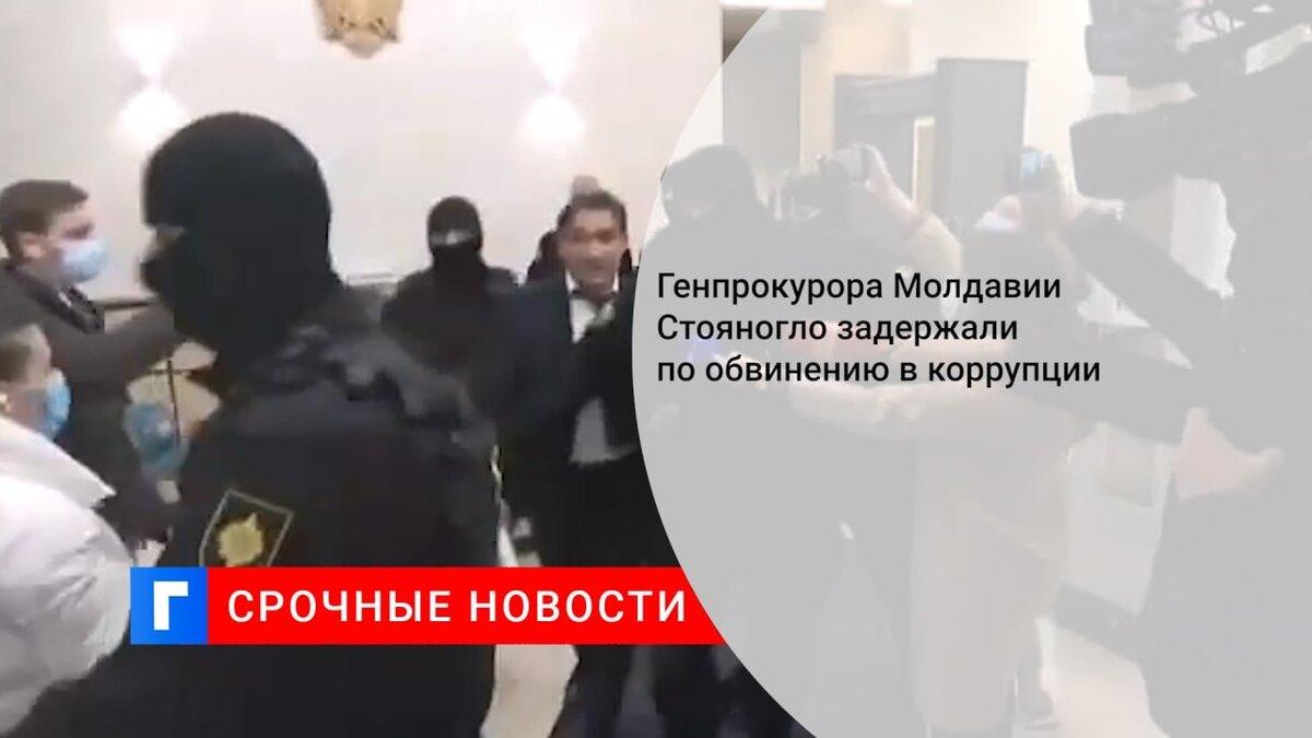 Генпрокурора Молдавии Стояногло задержали по обвинению в коррупции