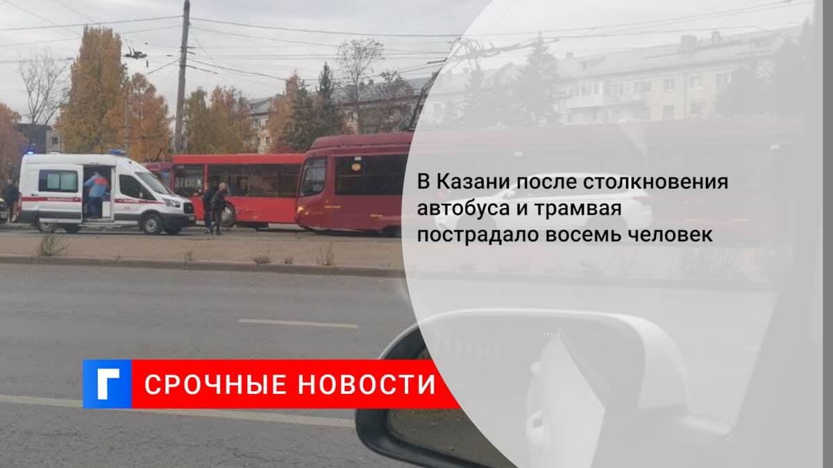 В Казани после столкновения автобуса и трамвая пострадало восемь человек