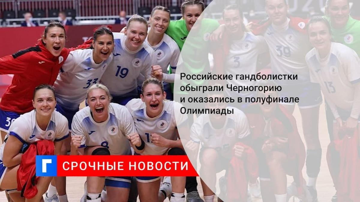 Российские гандболистки выиграли у Черногории и вышли в полуфинал Олимпиады