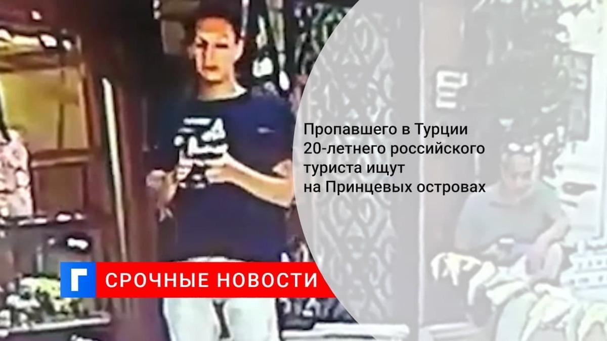 Пропавшего в Турции 20-летнего российского туриста ищут на Принцевых островах