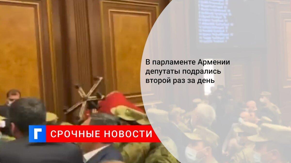 В парламенте Армении депутаты подрались второй раз за день