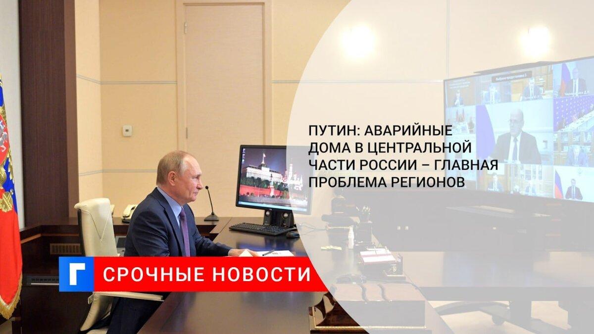 Путин: аварийные дома в Центральной части России – главная проблема регионов