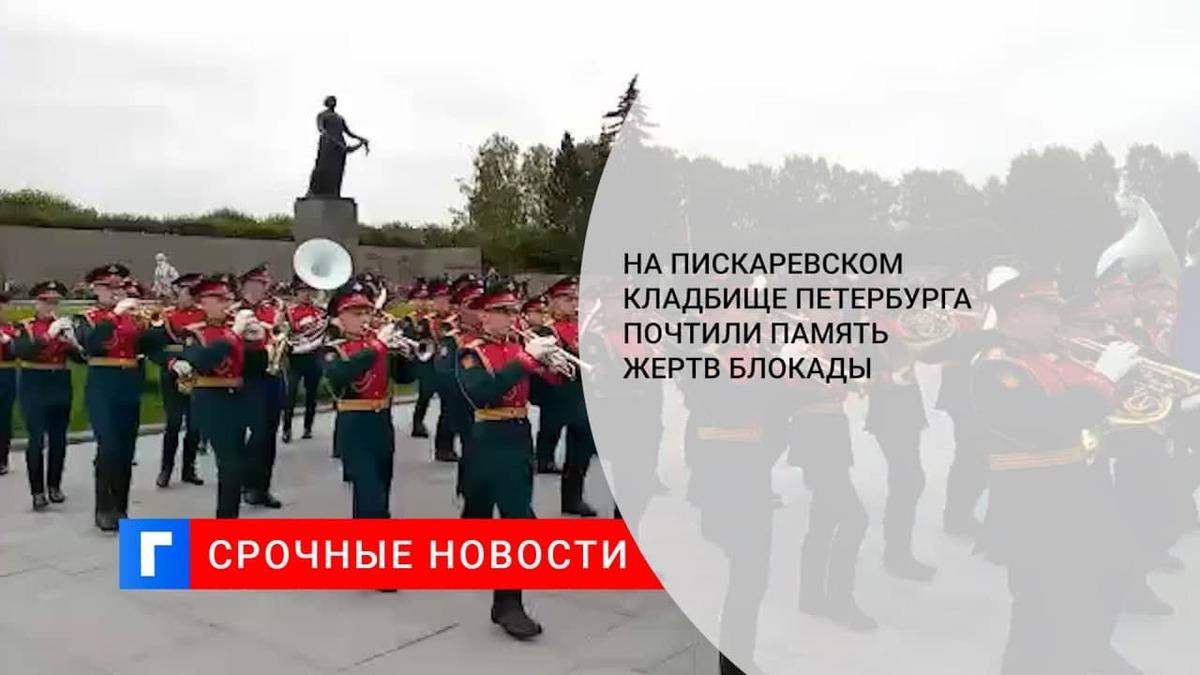 В Петербурге на Пискаревском кладбище в годовщину блокады почтили память ее жертв