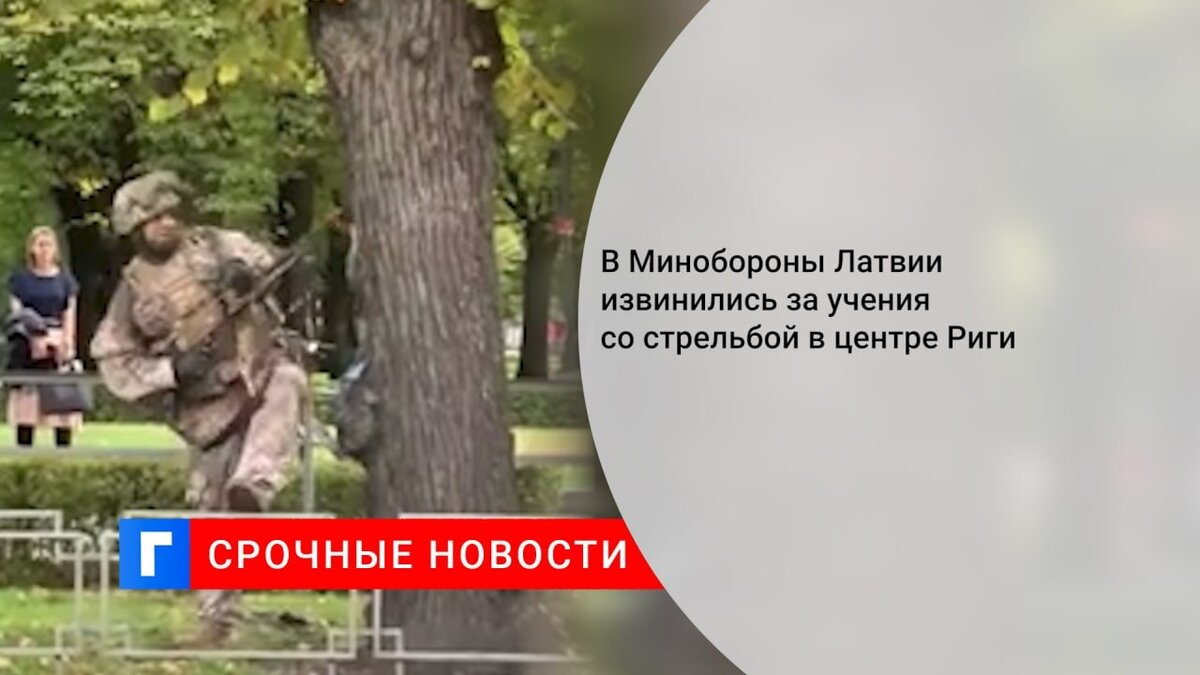 В Минобороны Латвии извинились за учения со стрельбой в центре Риги