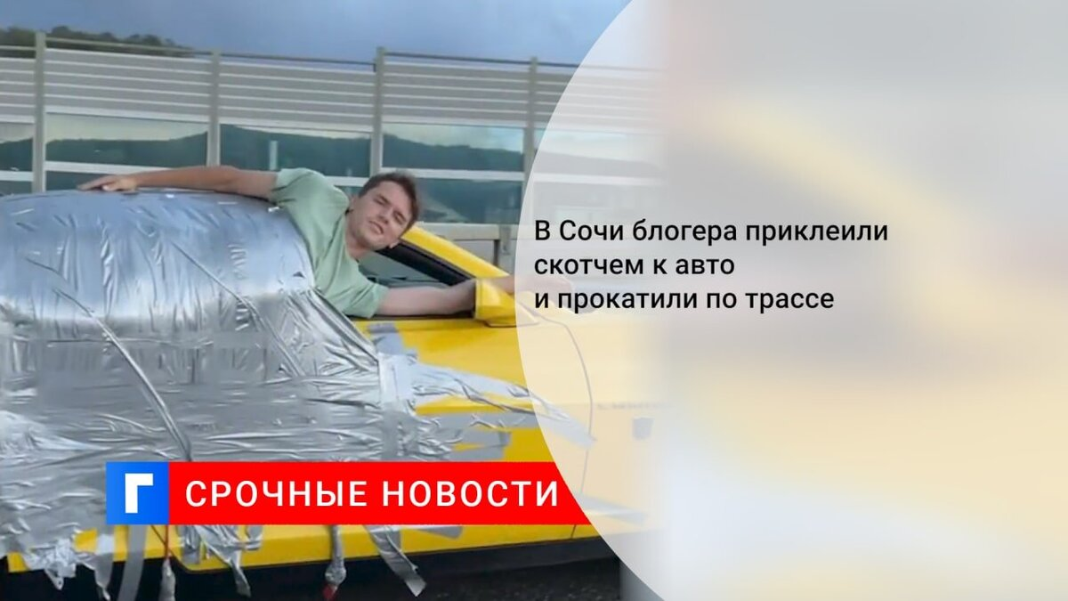 В Сочи блогера приклеили скотчем к авто и прокатили по трассе