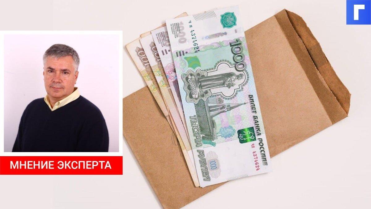 Россияне назвали комфортную для жизни сумму сбережений