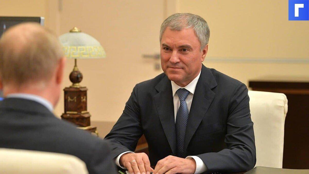 Володин призвал оставить Путина у власти «как можно дольше»