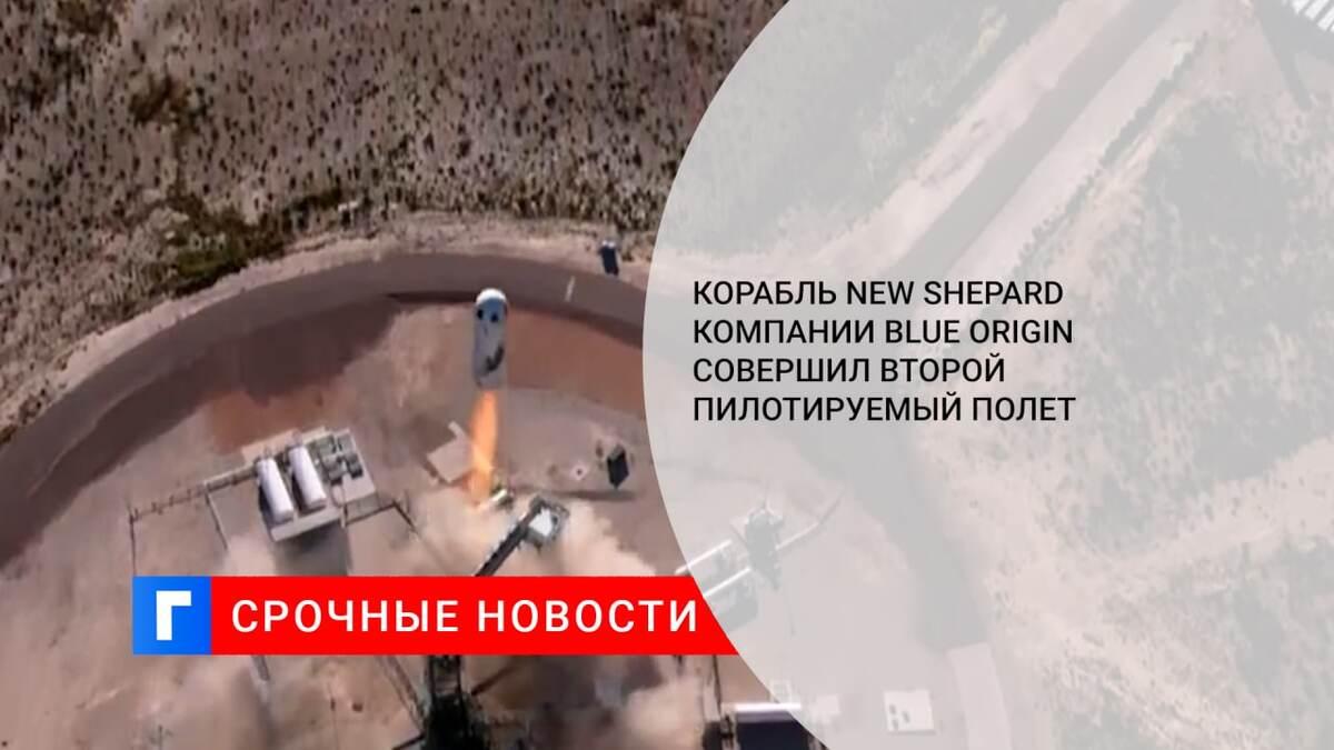 Корабль New Shepard компании Blue Origin совершил второй пилотируемый полет
