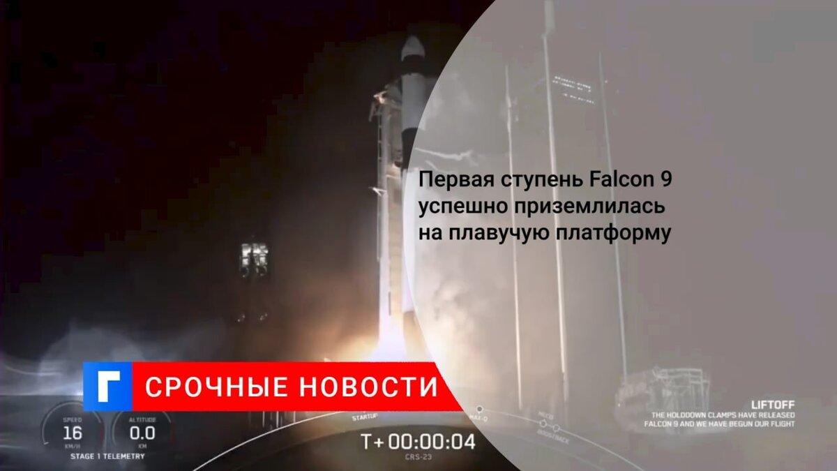 Первая ступень Falcon 9 успешно приземлилась на плавучую платформу