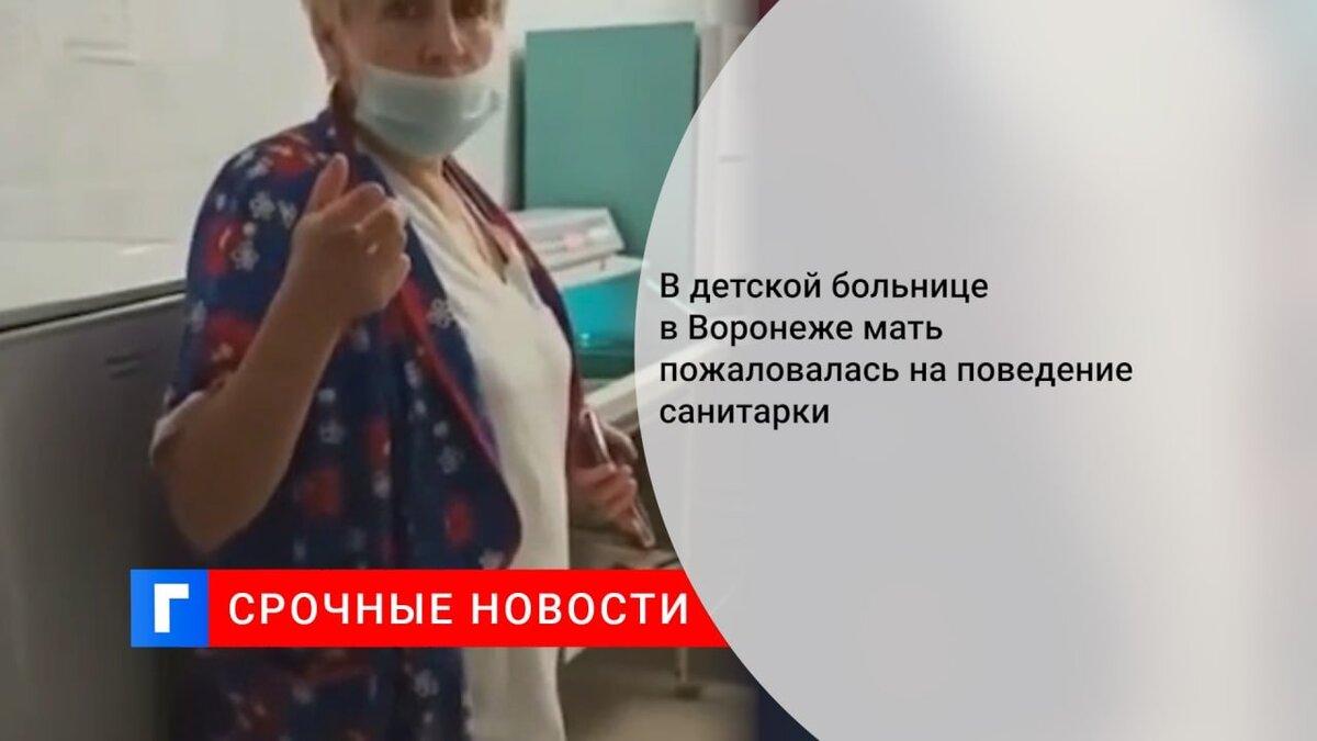 В детской больнице в Воронеже мать пожаловалась на поведение санитарки
