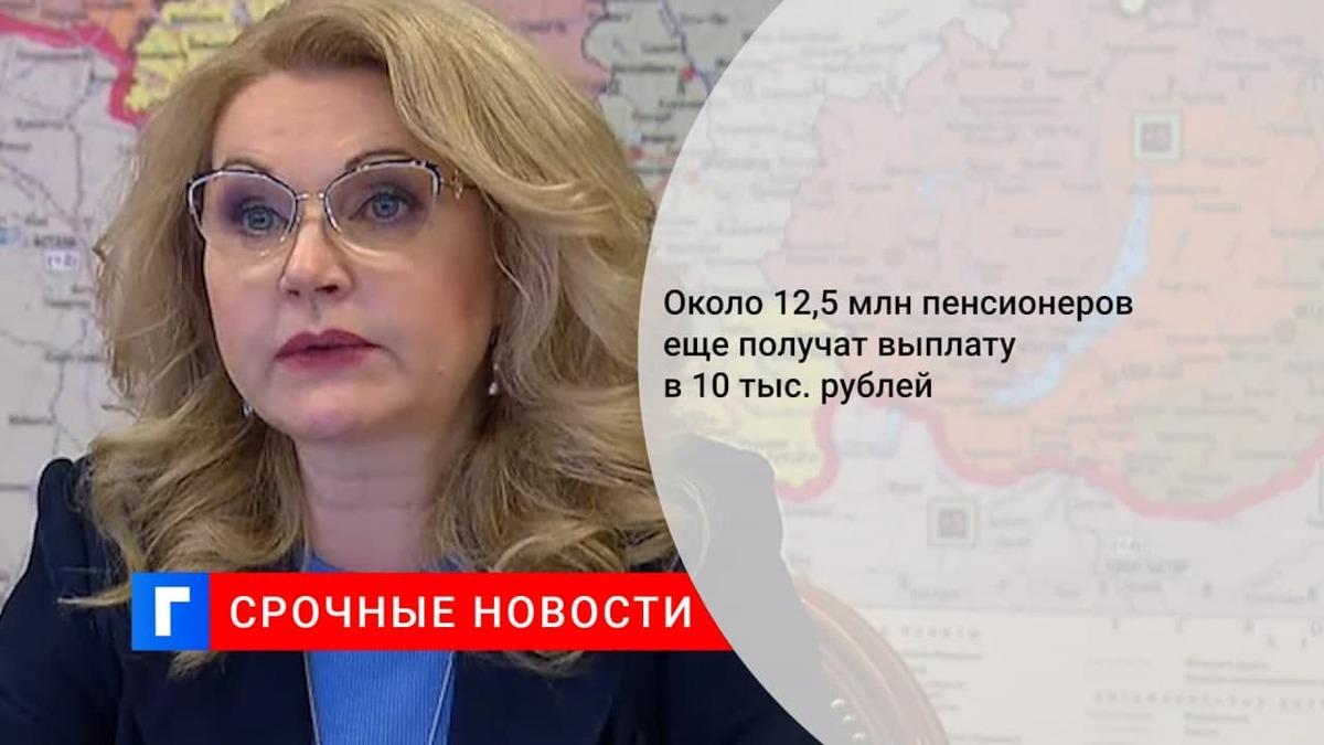 Вице-премьер Голикова: 30,2 миллиона россиян получили по десять тысяч рублей