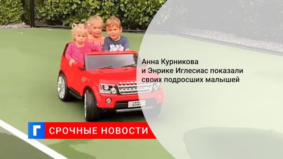 Анна Курникова и Энрике Иглесиас показали своих подросших малышей