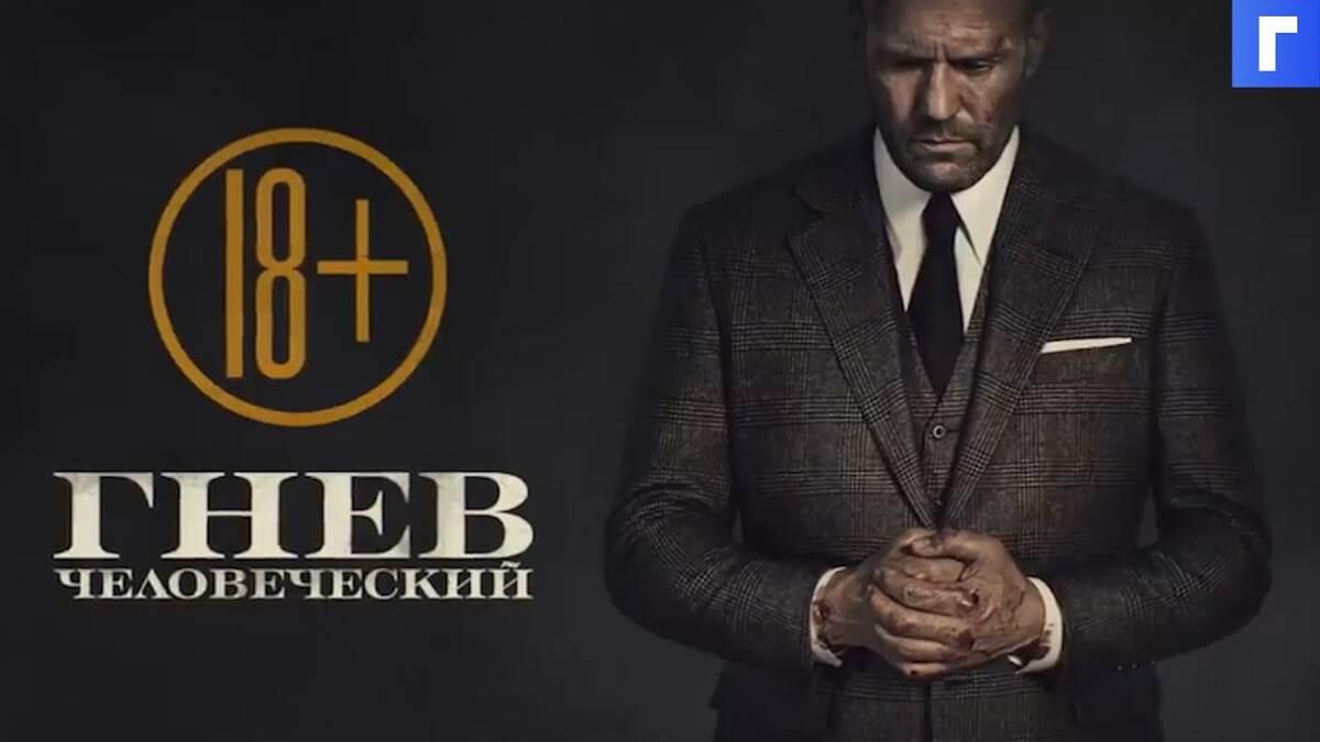 Фильм Гая Ричи «Гнев человеческий» покажут в кинотеатрах Петербурга