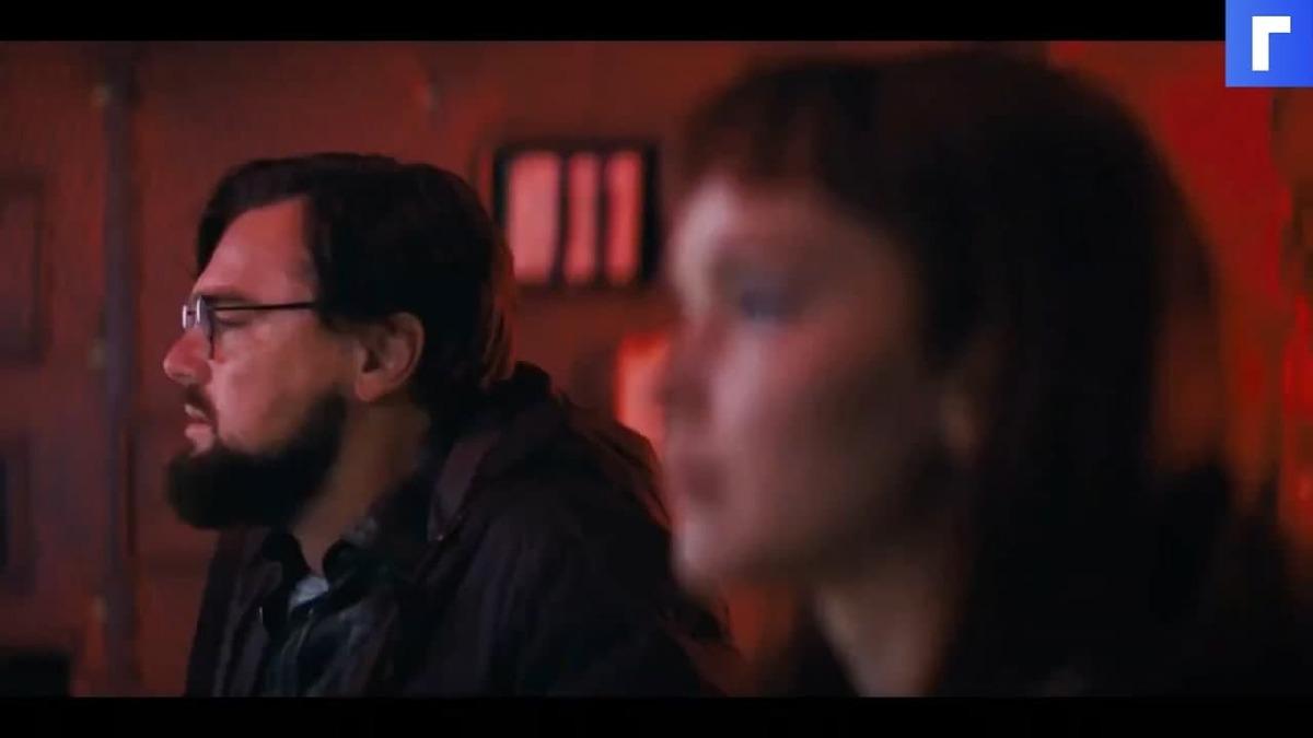 Вышел новый тизер комедии «Не смотри вверх» с Леонардо ДиКаприо