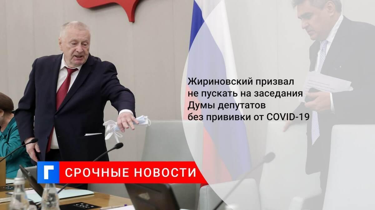Жириновский призвал не пускать на заседания Думы депутатов без прививки от COVID-19