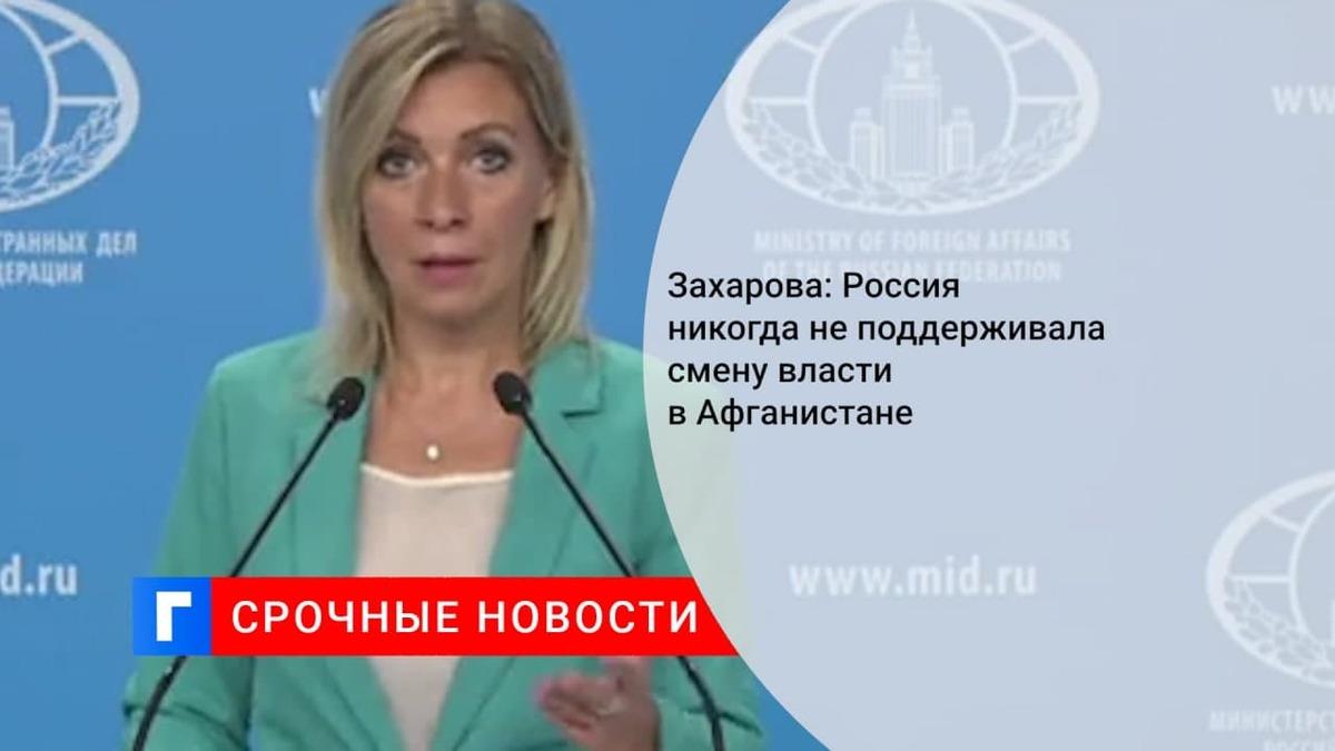 МИД: Россия не делала одобрительных заявлений о смене власти в Афганистане
