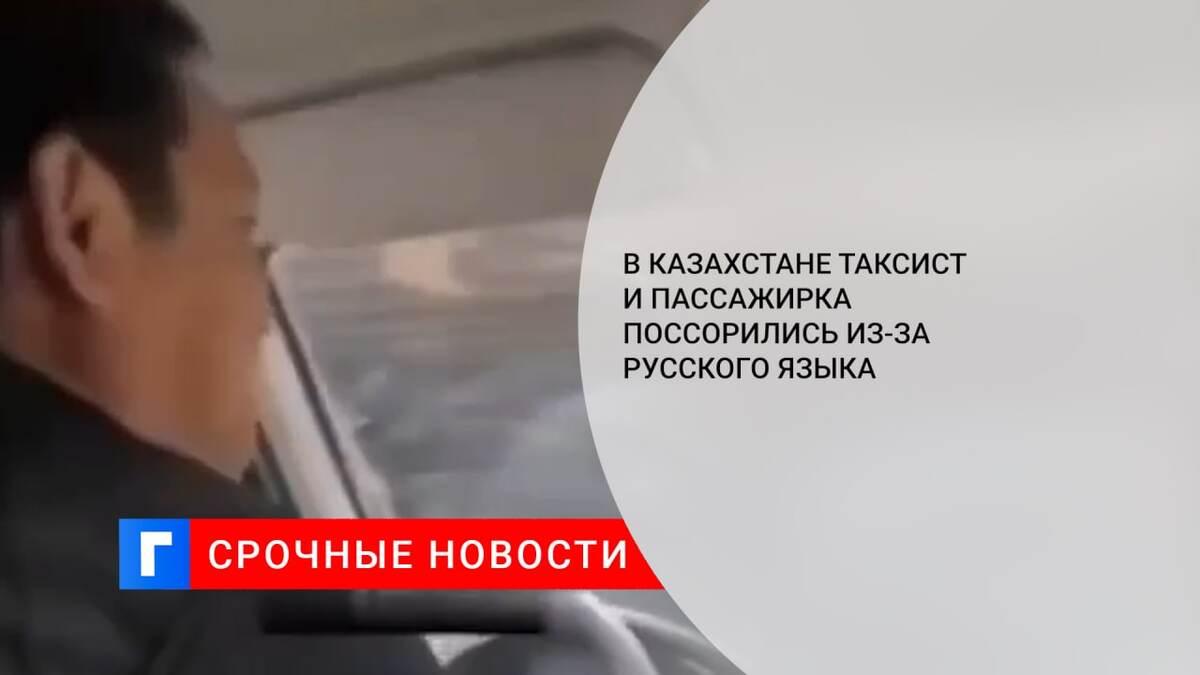 В Казахстане таксист и пассажирка поссорились из-за русского языка