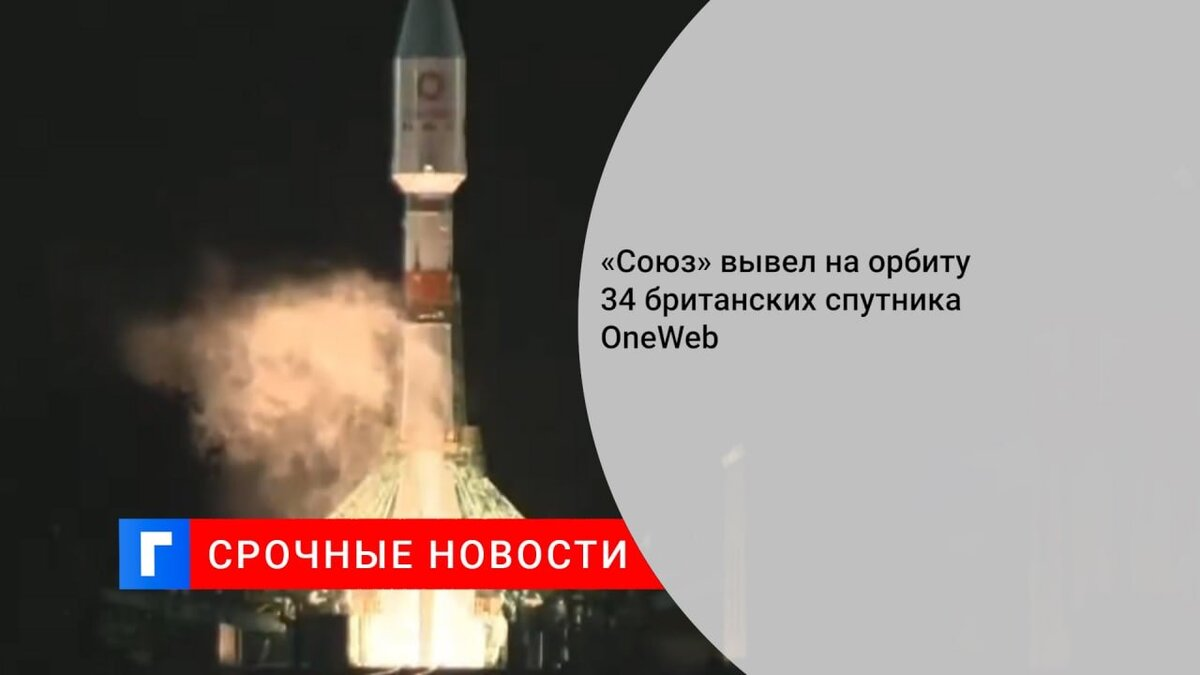 «Союз» вывел на орбиту 34 британских спутника OneWeb