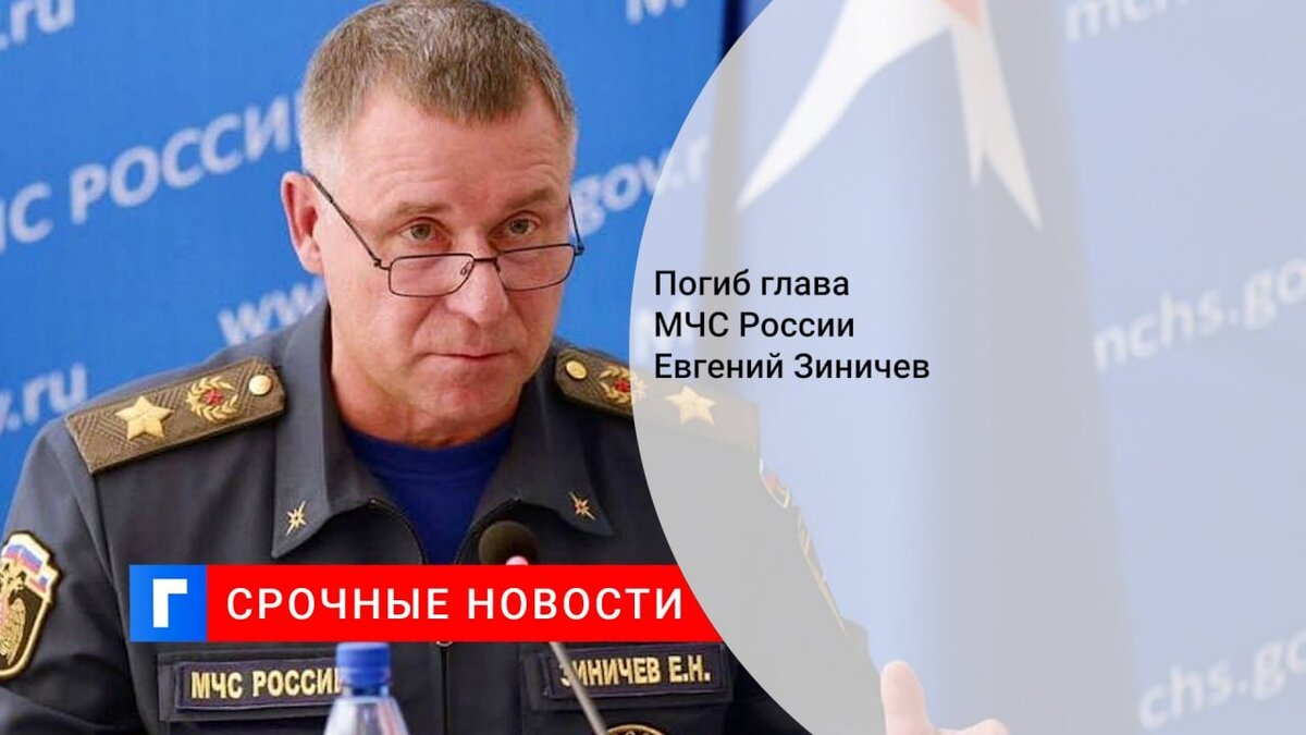 Погиб глава МЧС России Евгений Зиничев