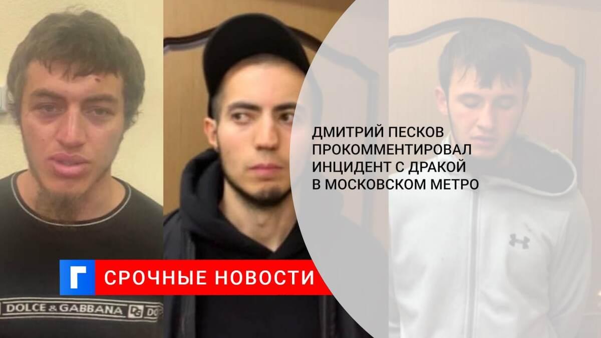 Дмитрий Песков прокомментировал инцидент с дракой в московском метро