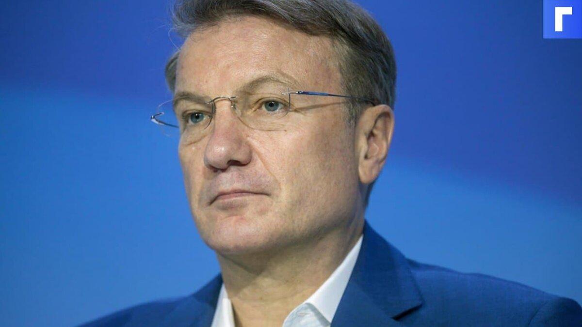 Греф заявил, что новые санкции США не приведут к серьезным негативным последствиям для России