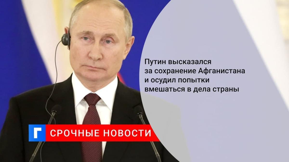 Путин назвал Афганистан приоритетной темой в ходе переговоров с Меркель
