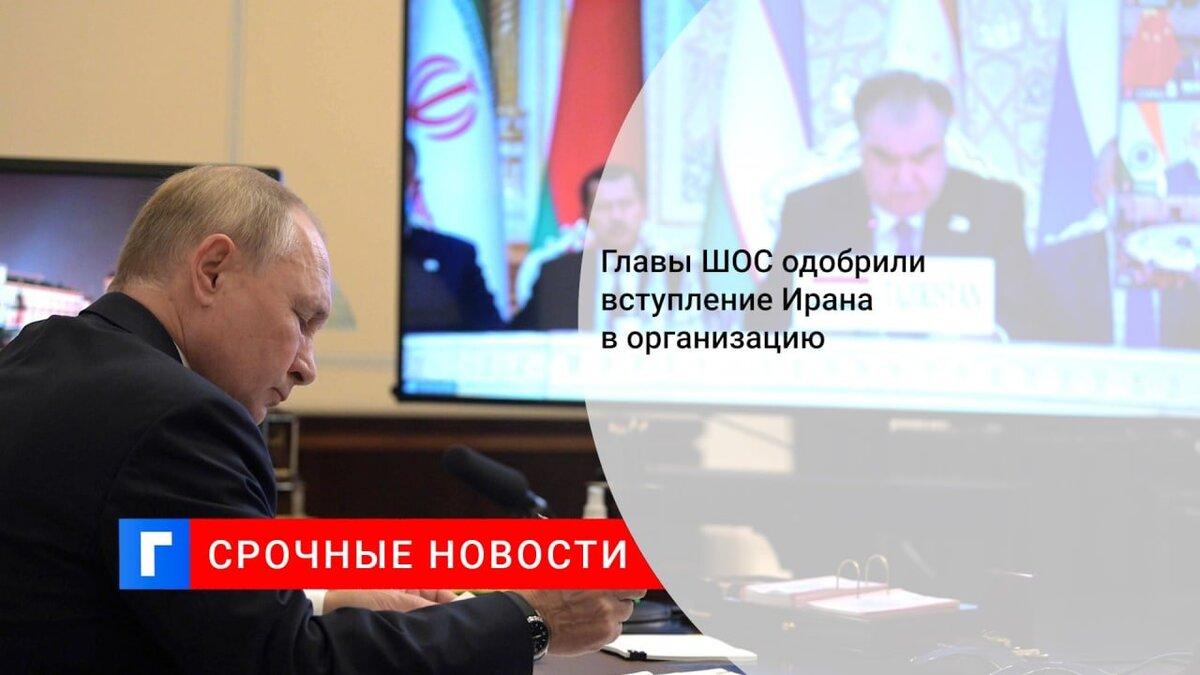 Главы ШОС одобрили вступление Ирана в организацию