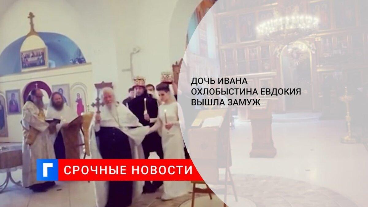 Дочь Ивана Охлобыстина Евдокия вышла замуж