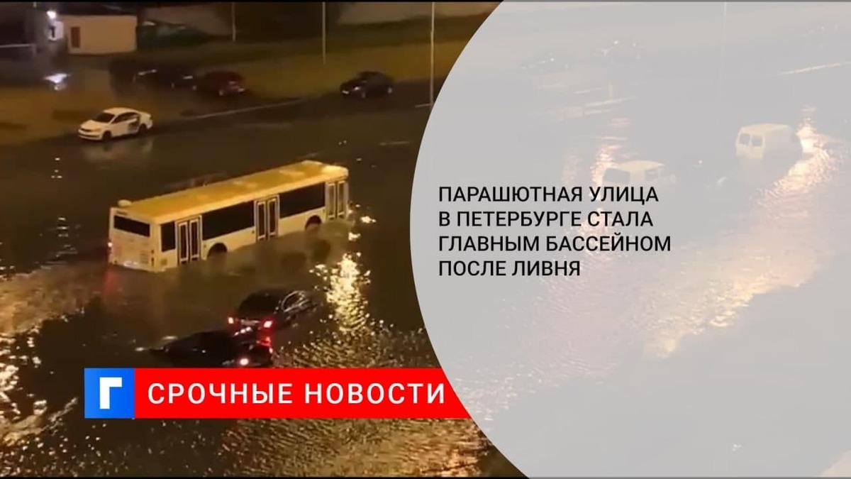 В Санкт-Петербурге после ливня затопило Парашютную улицу