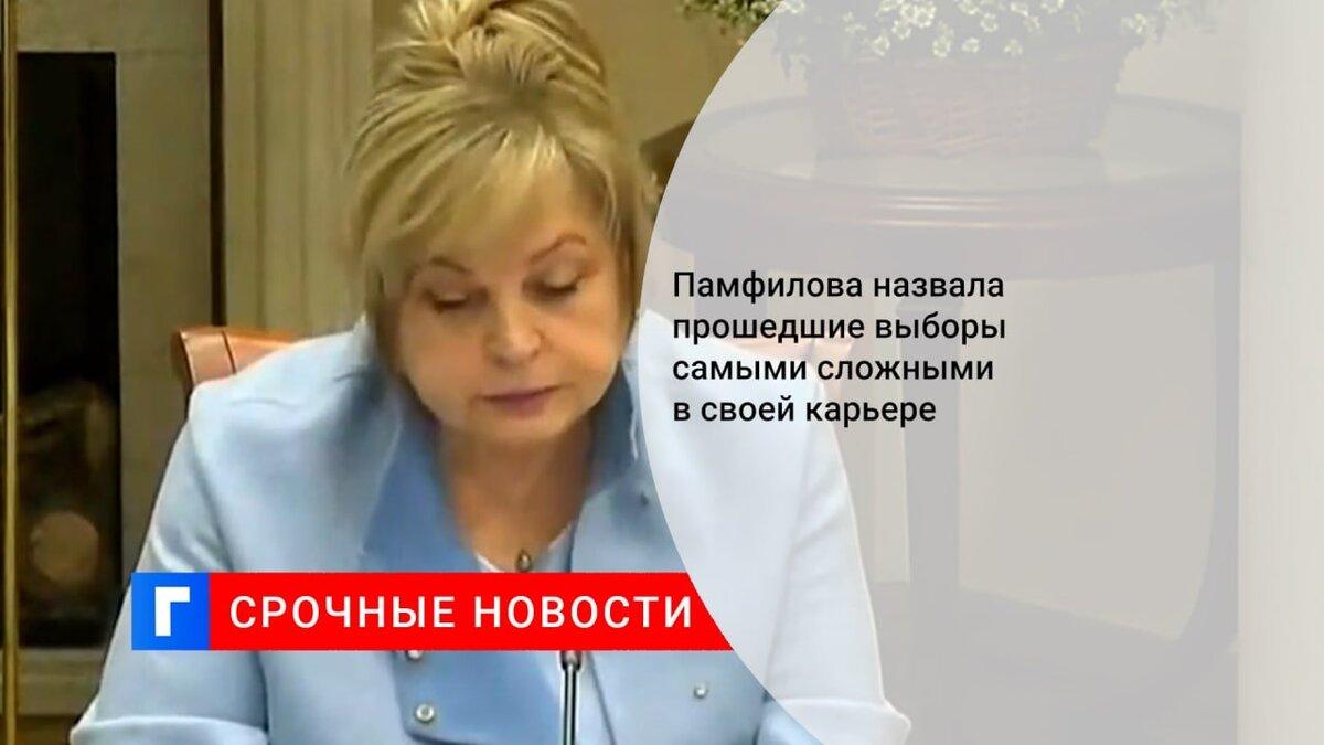 Памфилова назвала прошедшие выборы самыми сложными в своей карьере