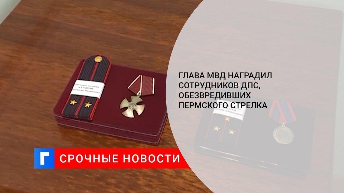 Глава МВД наградил сотрудников ДПС, обезвредивших пермского стрелка