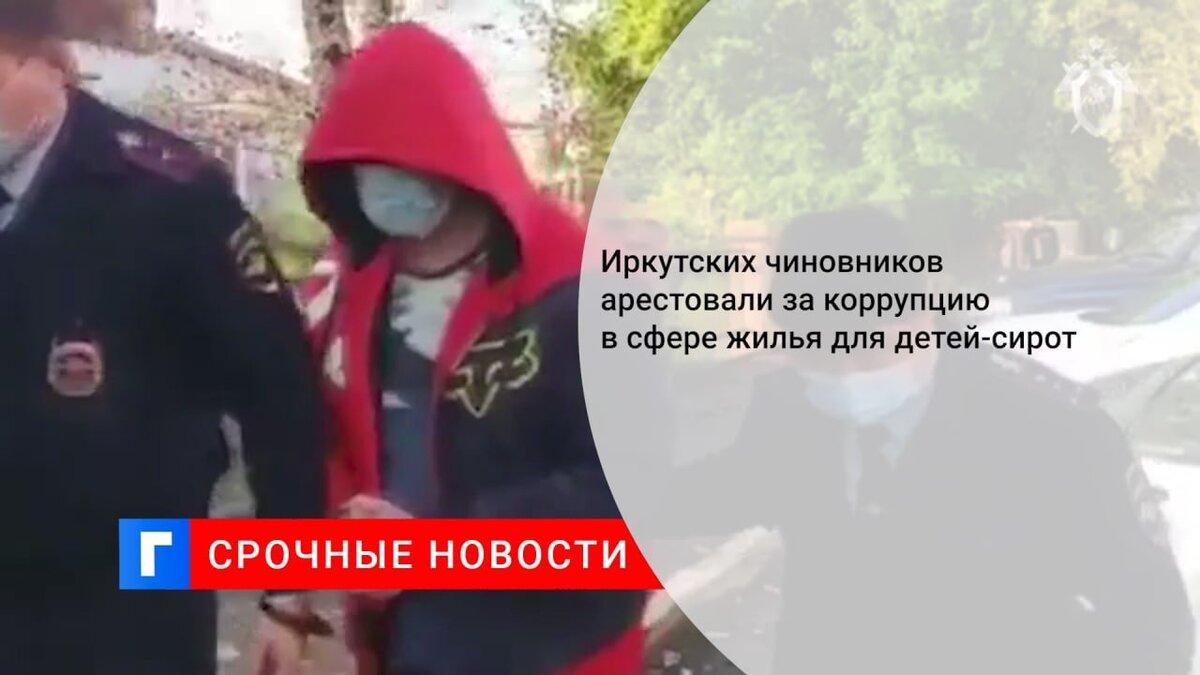 Иркутских чиновников арестовали за коррупцию в сфере жилья для детей-сирот
